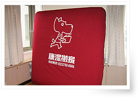 康潔搬家 包床墊衣物