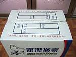 液晶電腦箱.文件箱