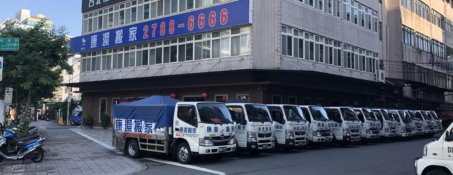 康潔搬家貨運有限公司,台北搬家公司_貨車